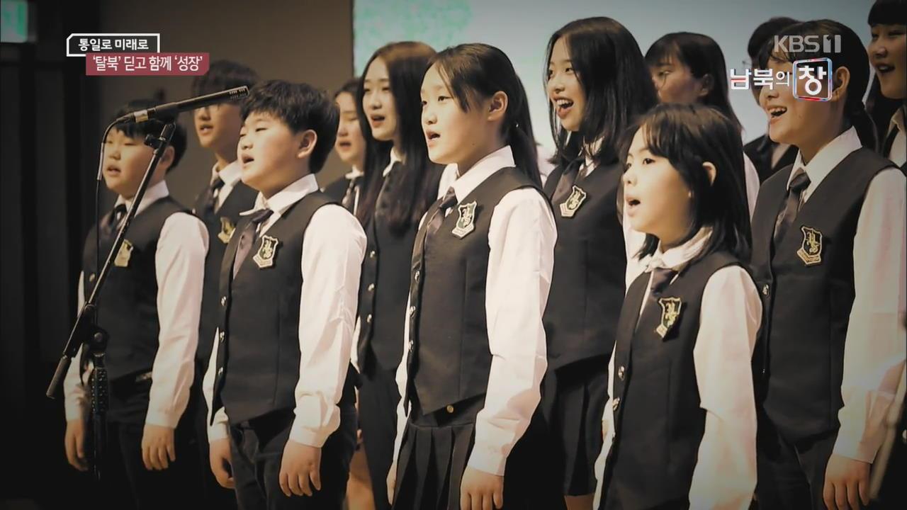 [통일로 미래로] 꿈꾸는 울타리…탈북민 국제학교