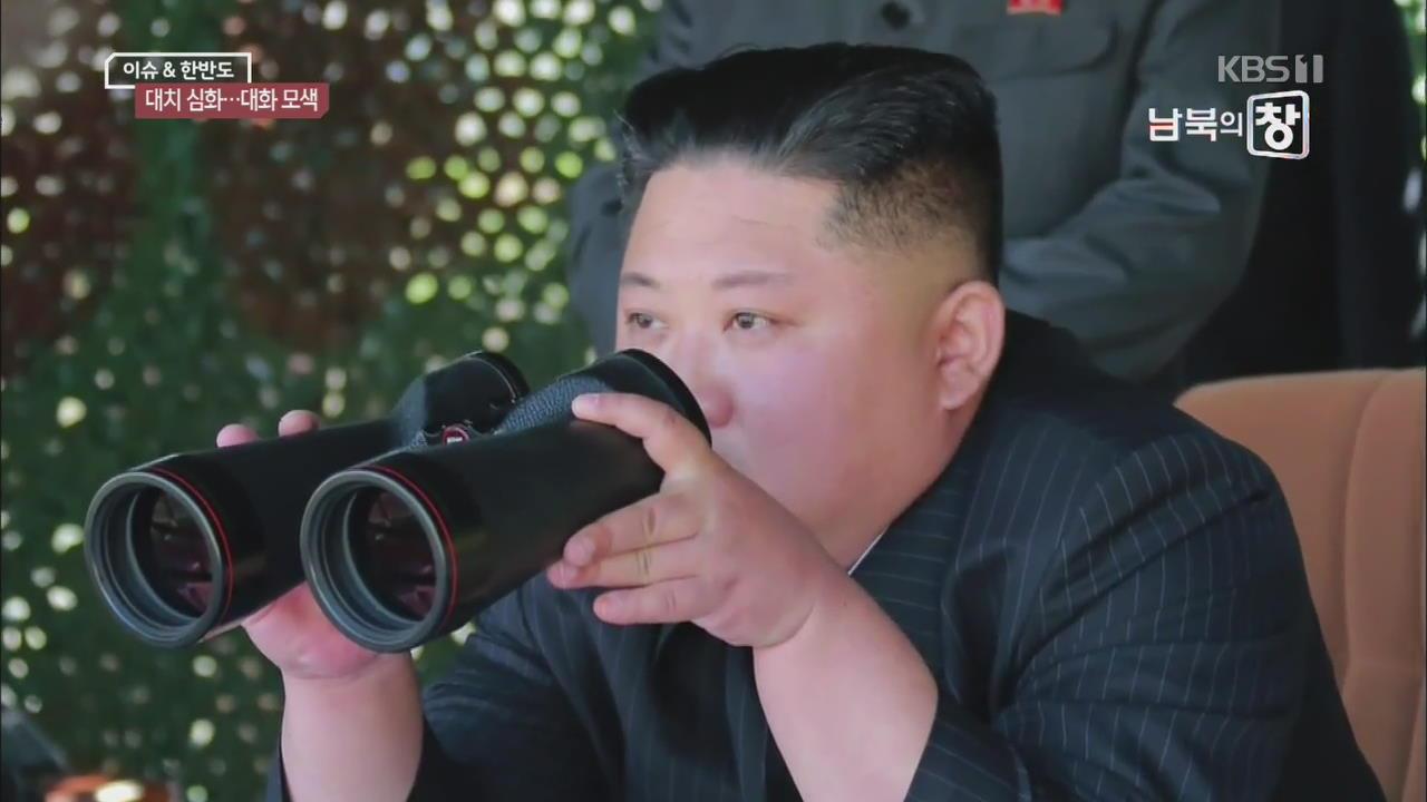 [이슈&한반도] 북미 대치 '심화'…한미 톱다운 '재개'