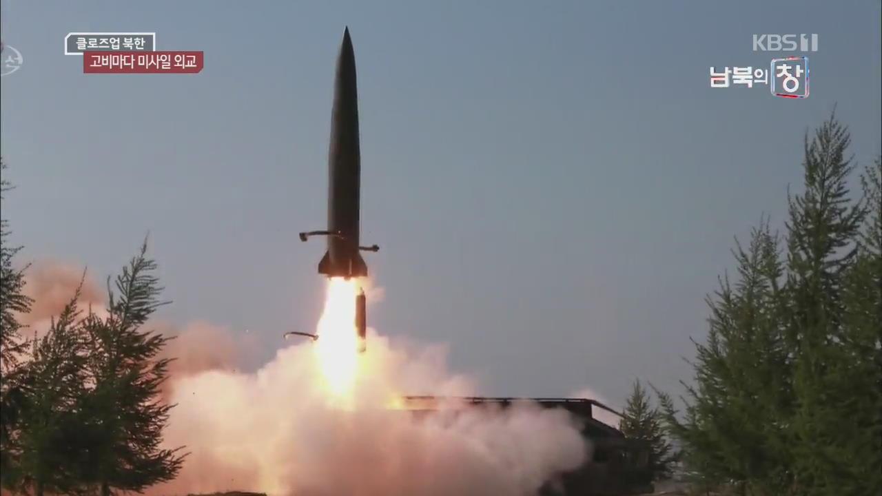 [클로즈업 북한] 고비마다 미사일…벼랑 끝 전략?