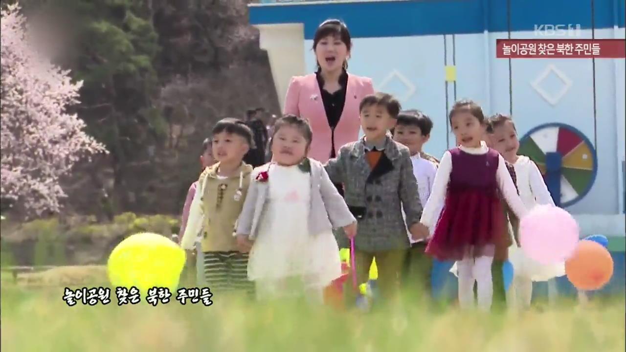 [북한 영상] 놀이공원 찾은 북한 주민들