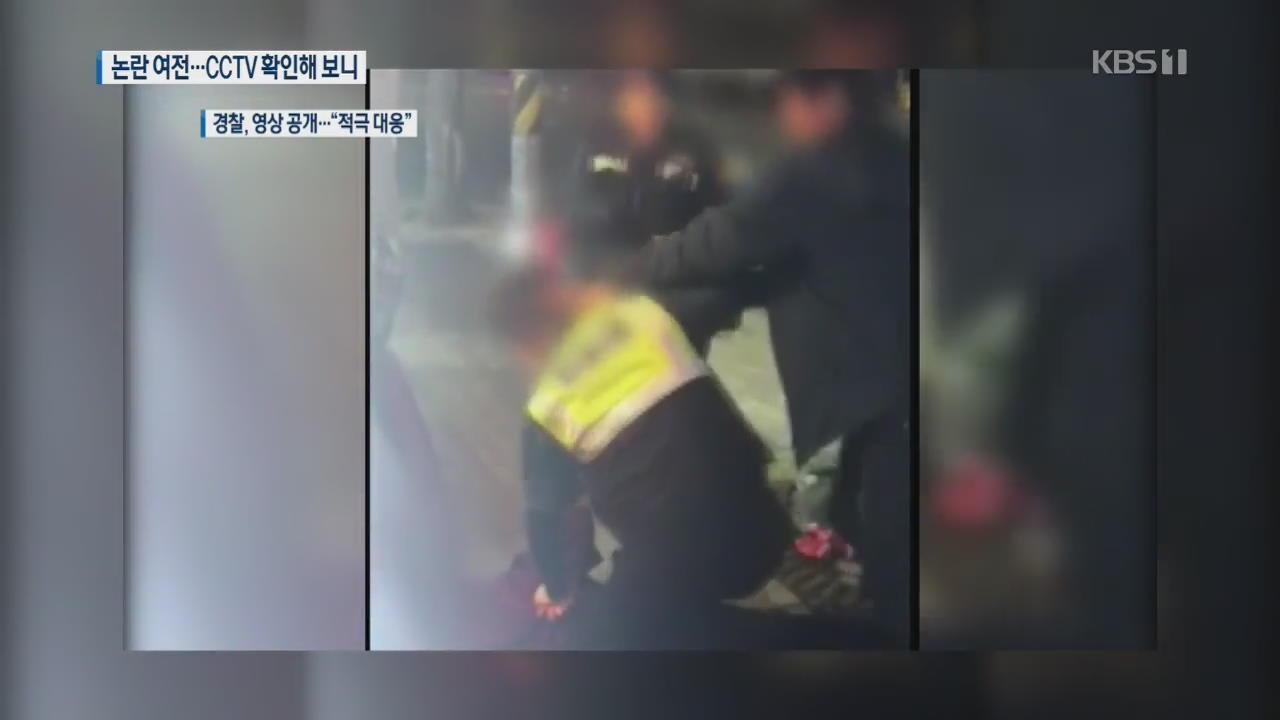 """'여경 논란' 시민 도움 없이 체포…""""수갑도 경찰이 채웠다"""""""