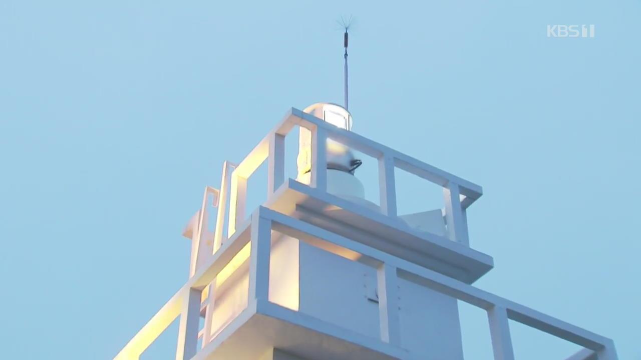 연평어장 '평화의 불빛'…등대 45년 만에 재점등
