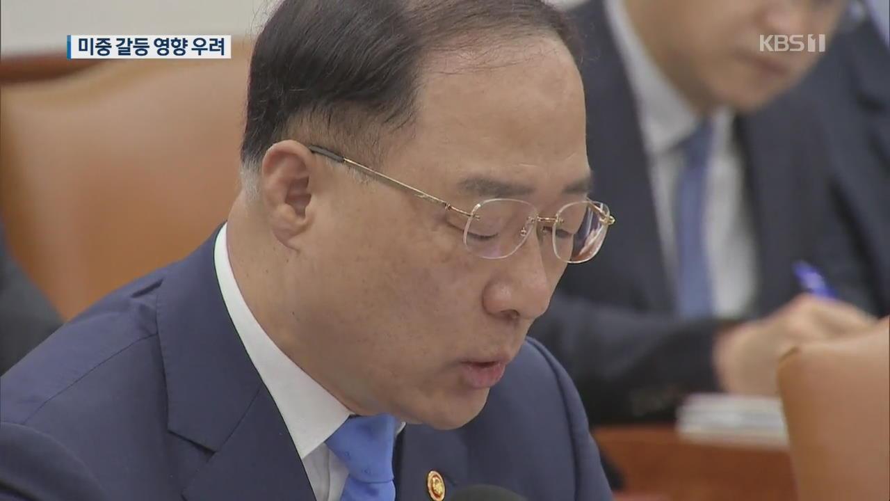 """홍남기 """"미중 갈등 심화…우리 경제 영향 심각"""""""