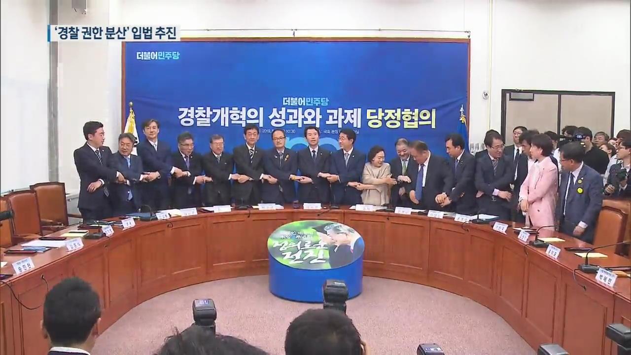 """당정청 """"경찰도 개혁…국가수사본부 설치"""""""
