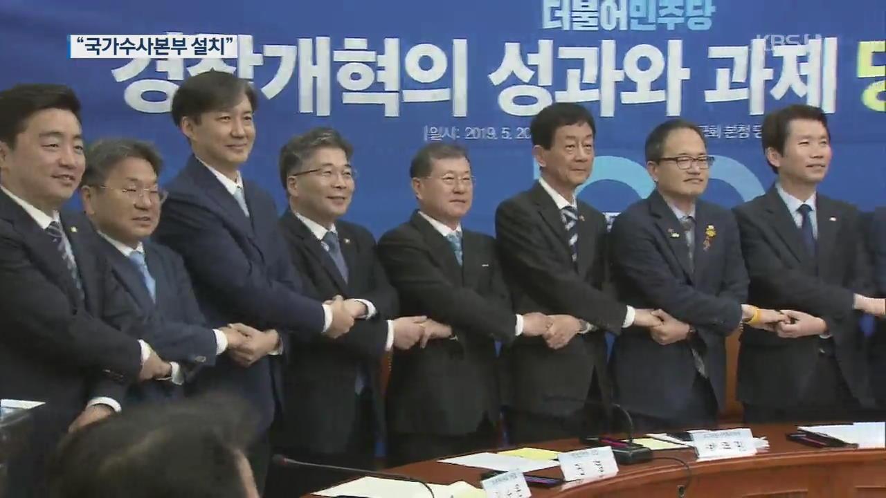 국가수사본부 설치·정보경찰 통제…'경찰 개혁' 재론 이유는?