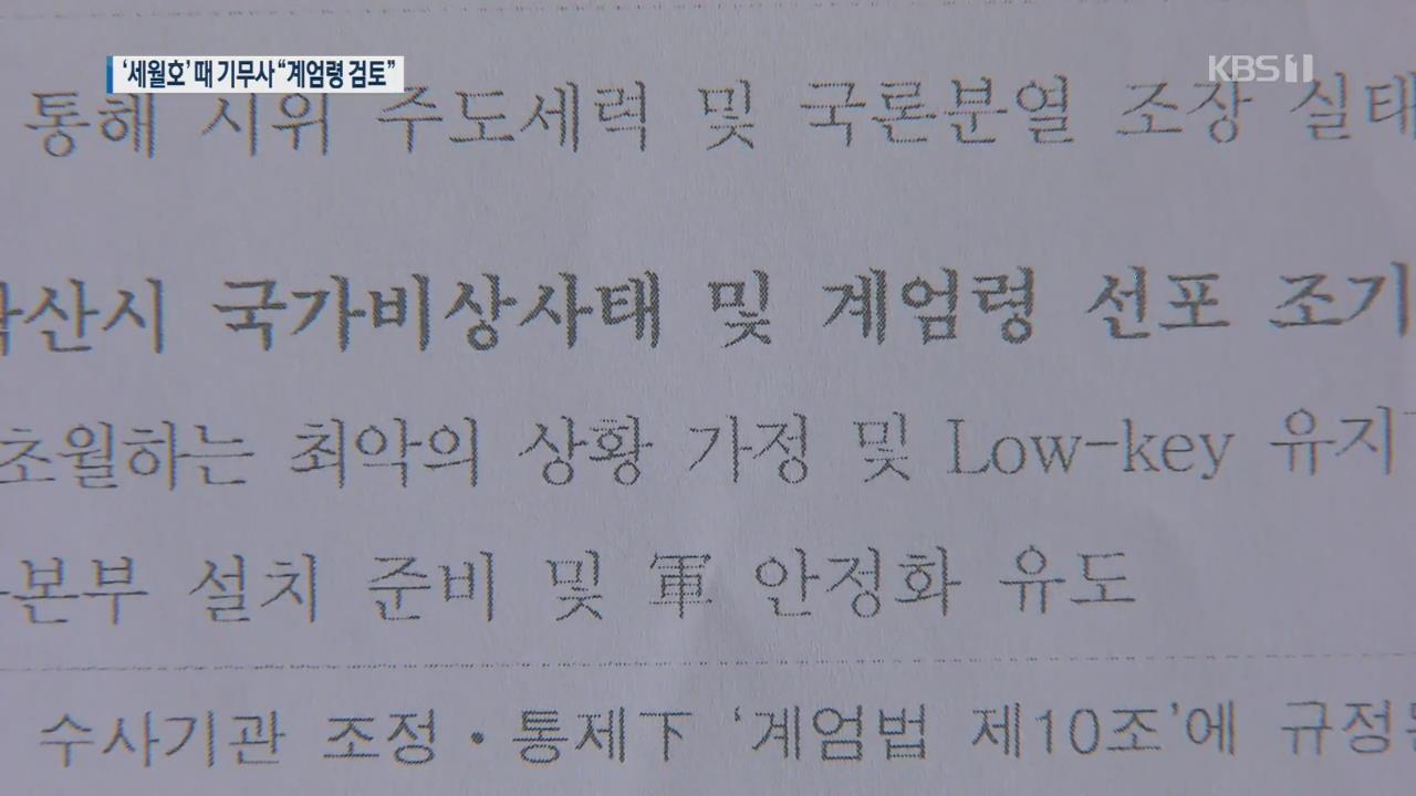 """세월호 참사 보름 만에 """"계엄령 조기 검토"""""""