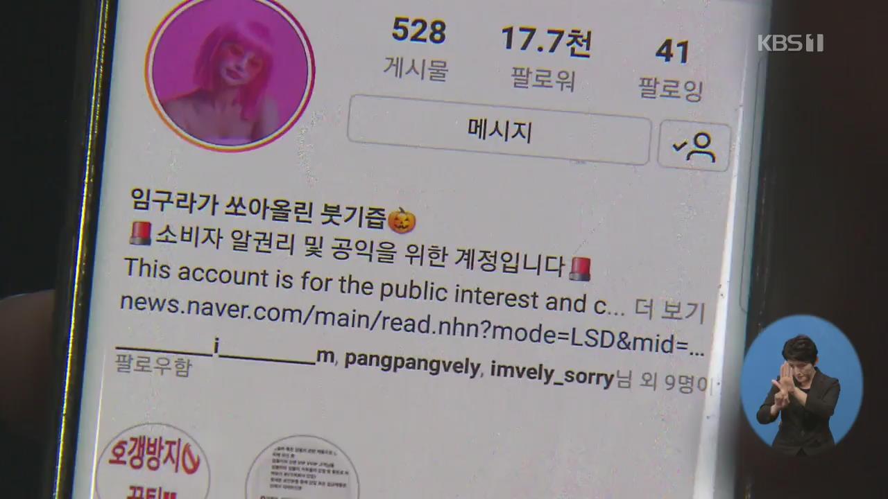 '임블리'의 몰락…SNS 마켓 명암