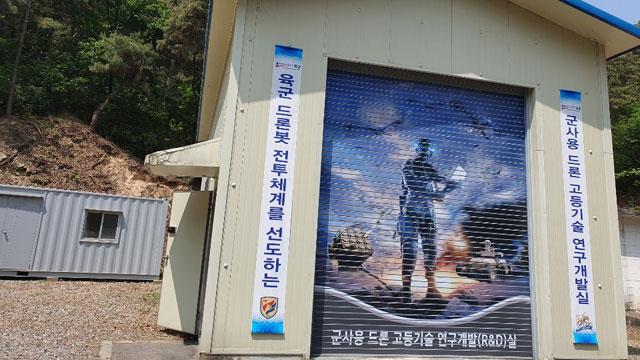 [취재후] 이 작은 컨테이너가 육군 '드론 연구실'입니다