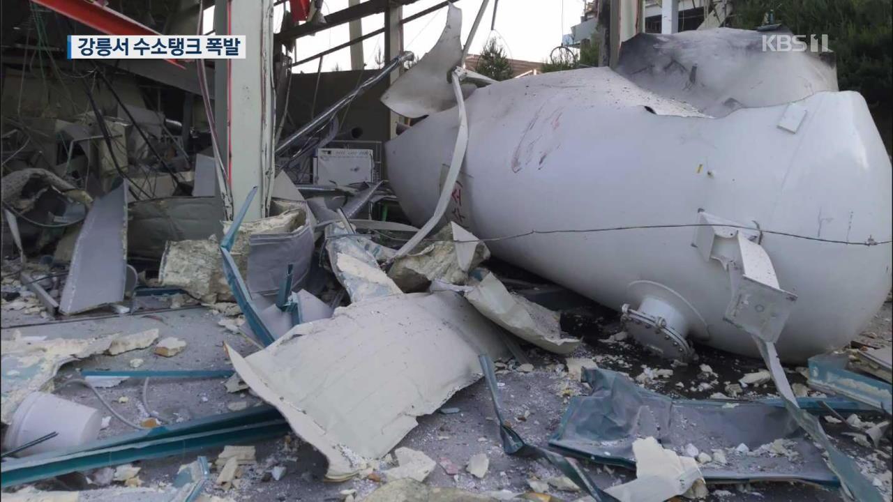 강릉 과학단지서 폭발사고…사망 2명·중상 4명·매몰 1명
