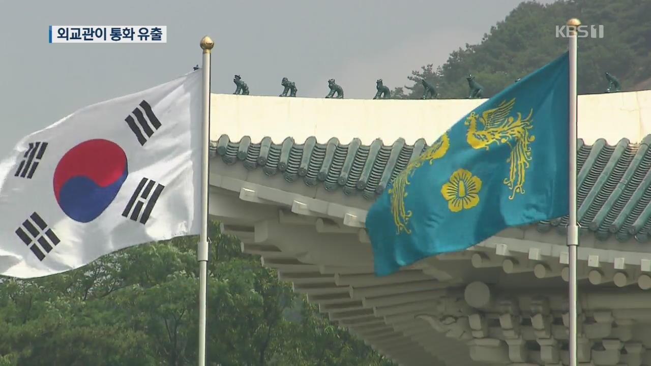 """한미정상 통화 '기밀 유출'…한국당, """"불법 감찰"""" 반발"""