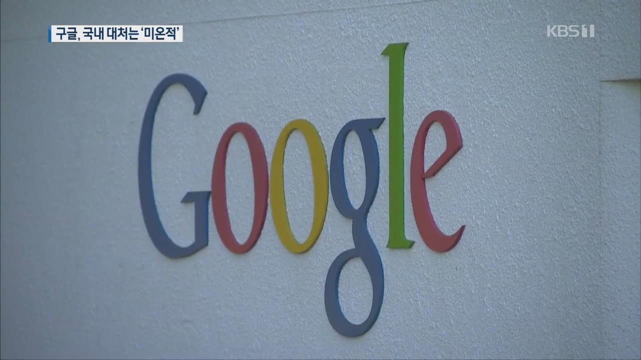 [단독] 구글, 혐오 콘텐츠 차단 해외선 '적극' 국내는 '찔끔'