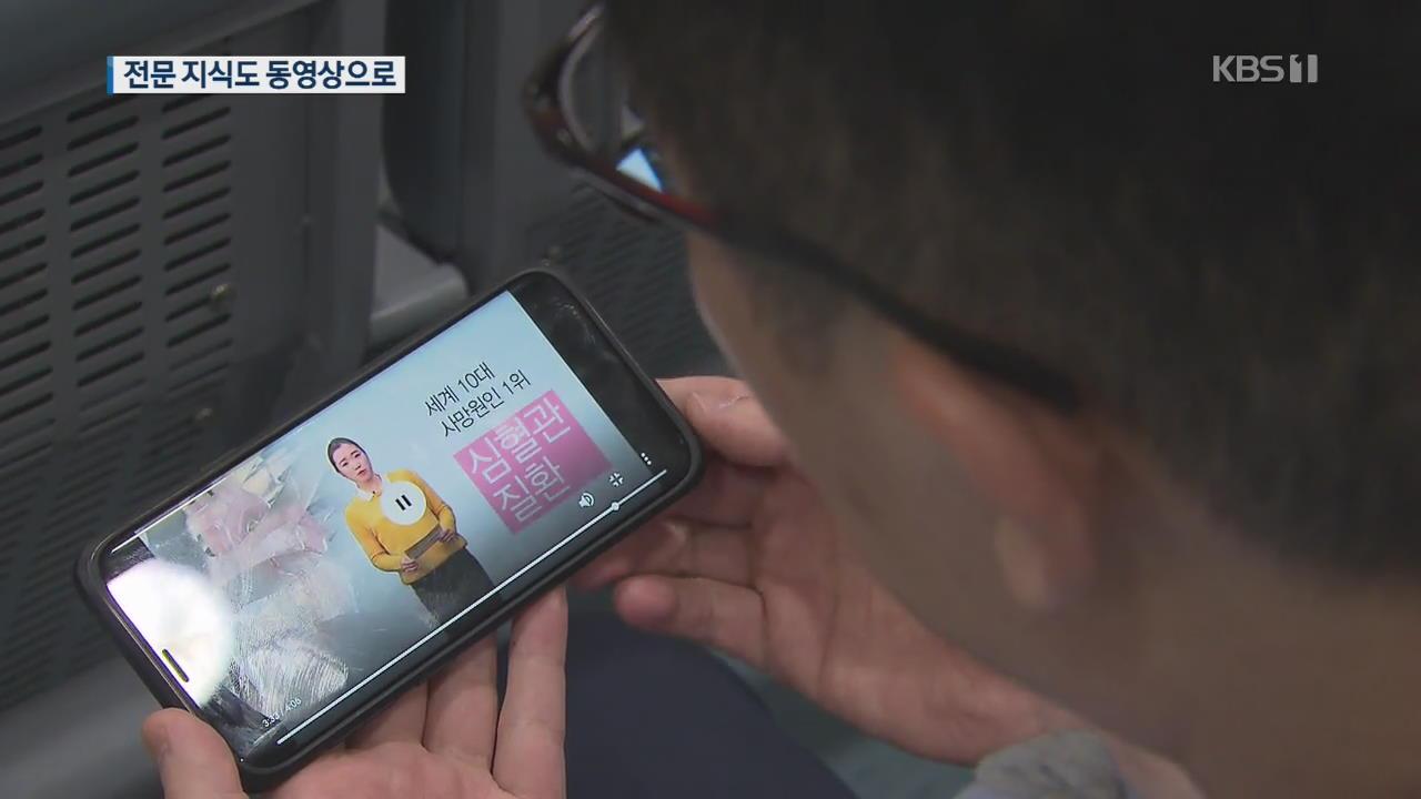 전문 영역에도 '동영상' 열풍…쉽고 친근하게 정보 제공