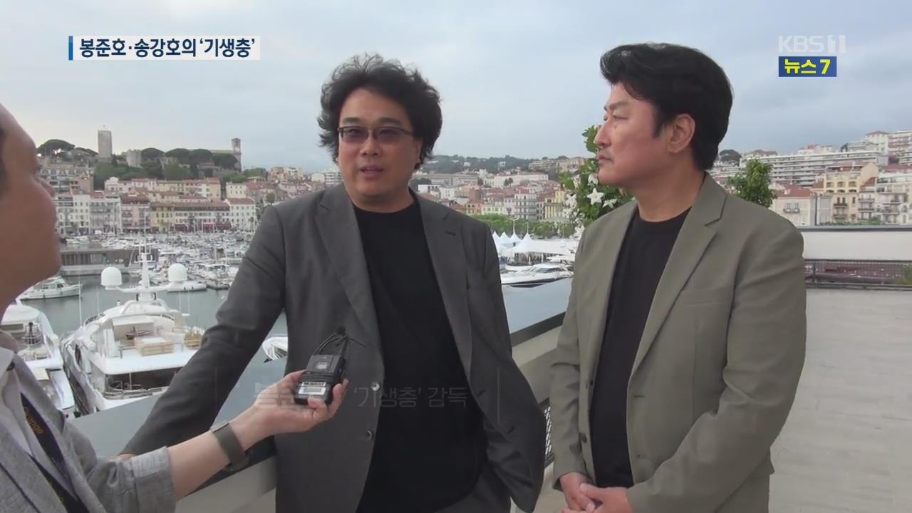 칸 영화제 열광시킨 '기생충'…봉준호·송강호를 만나다