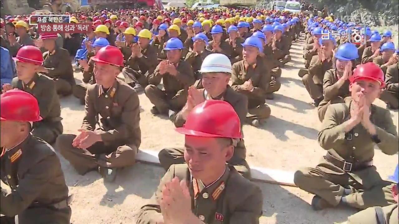 [요즘 북한은] 건설 현장 방송야회…조속한 완공 '독려' 외