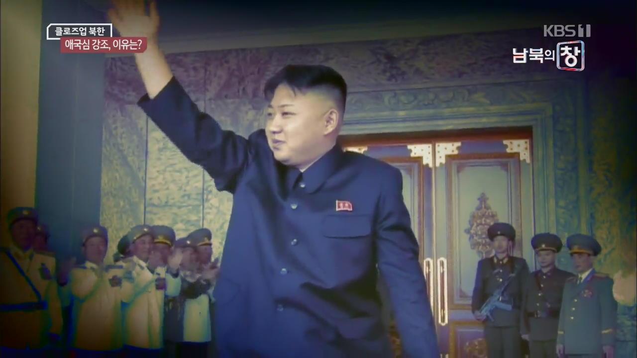 [클로즈업 북한] 국가제일주의 부상…애국심 강조