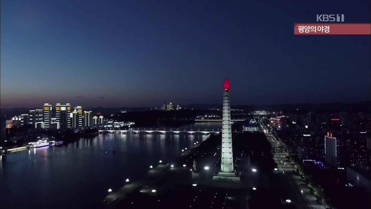 [북한 영상] 평양의 야경