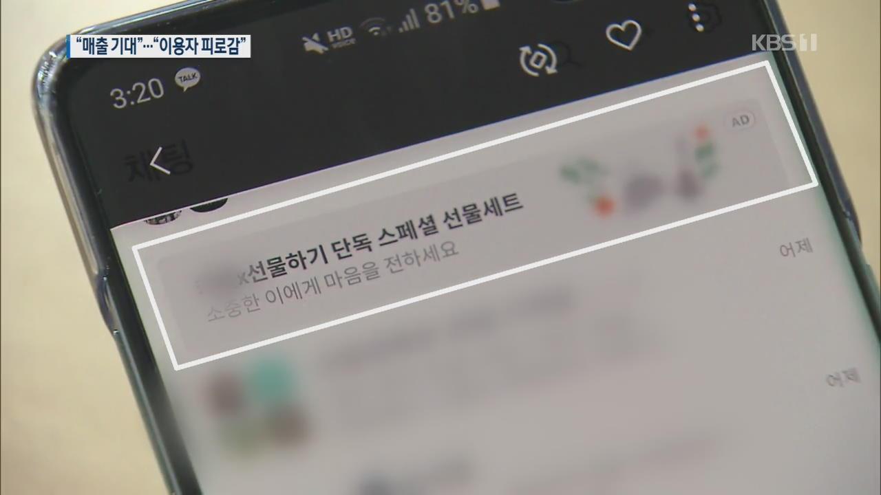 """대화창에도 '맞춤형 광고'…""""수익 창출""""·""""이용자 피로감"""""""