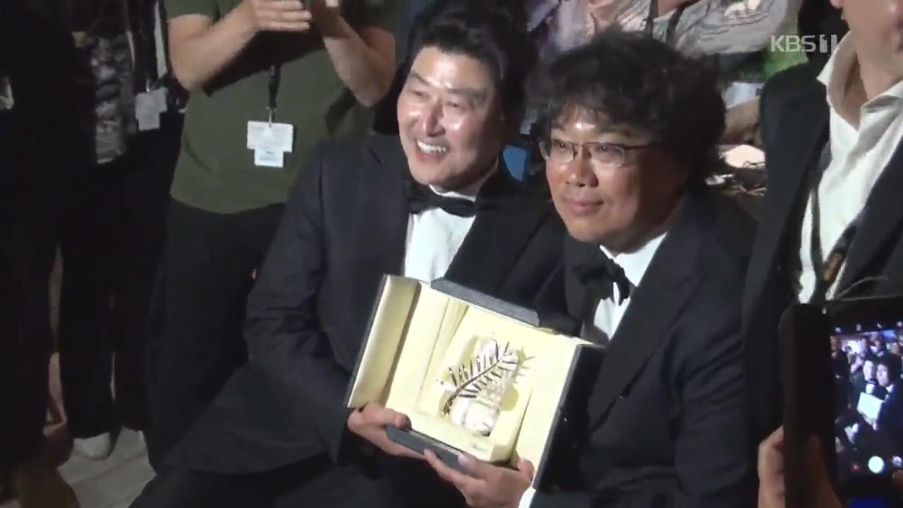 봉준호 감독 '기생충', 한국 최초 칸 황금종려상 수상