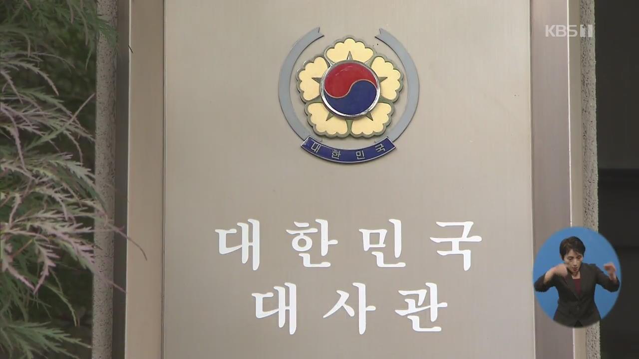 외교부, 기밀 유출사건 보안심사위원회 개최…징계 회부 등 논의