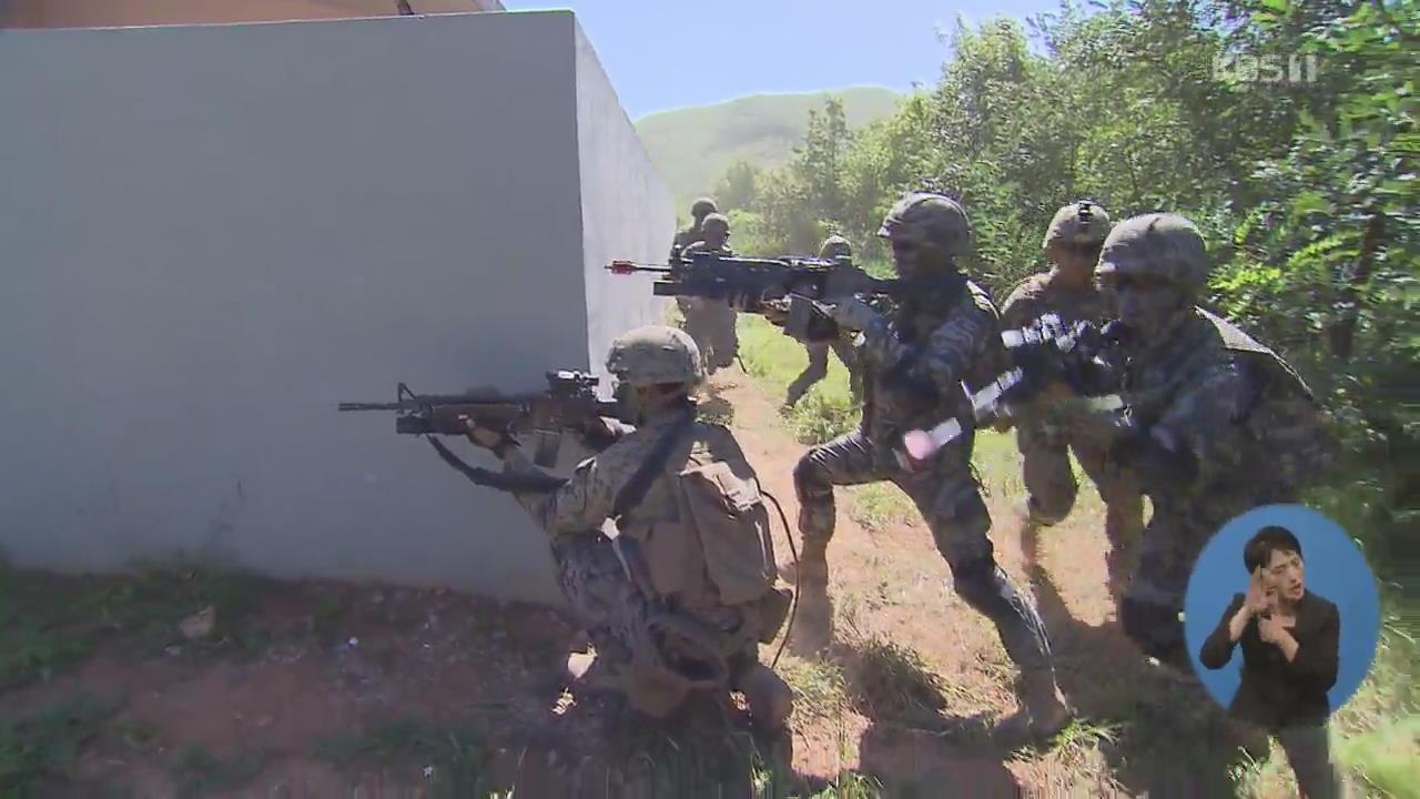 새 민관군훈련 '을지태극연습' 오늘부터 실시