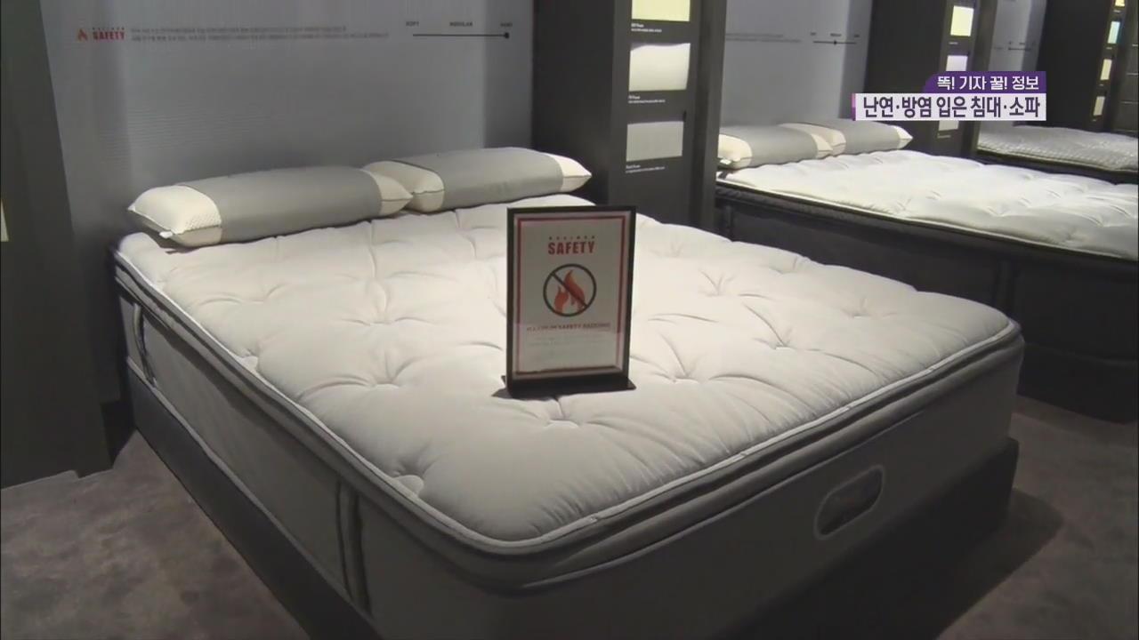 [똑! 기자 꿀! 정보] 화재 키우는 침대·소파…난연·방염 기술을 입히다