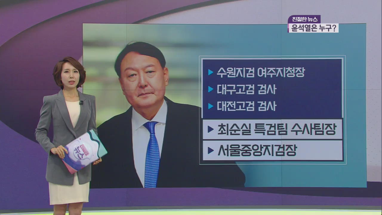 파격, 또 파격…'검찰총장 후보' 윤석열은 누구?
