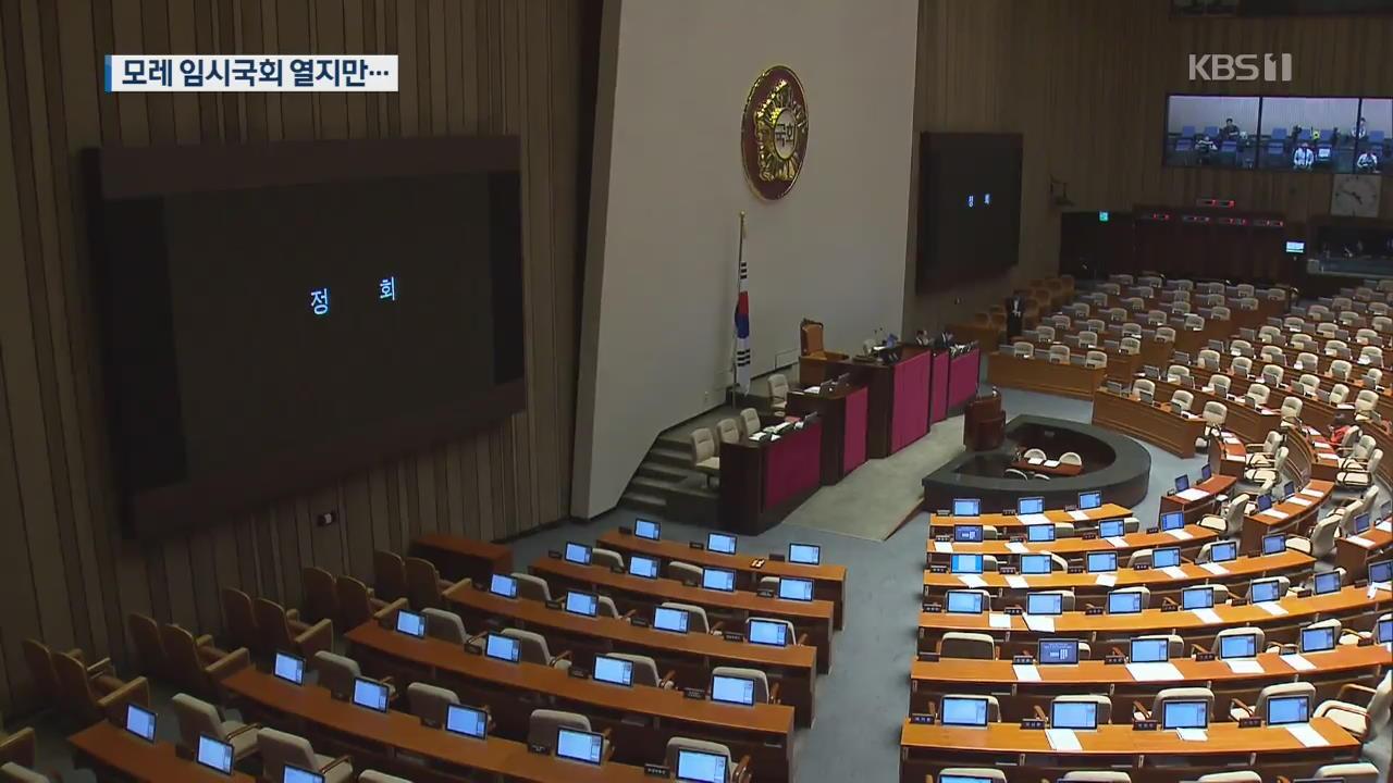 한국당 뺀 '반쪽 국회' 열지만…추경 처리 '적신호'