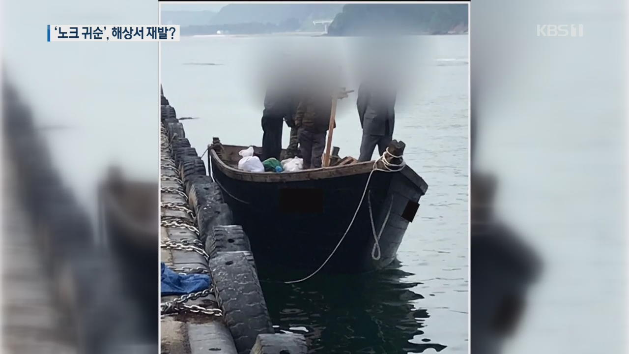 """""""북한 어선, 제지 없이 부두 정박…주민과 대화까지"""""""