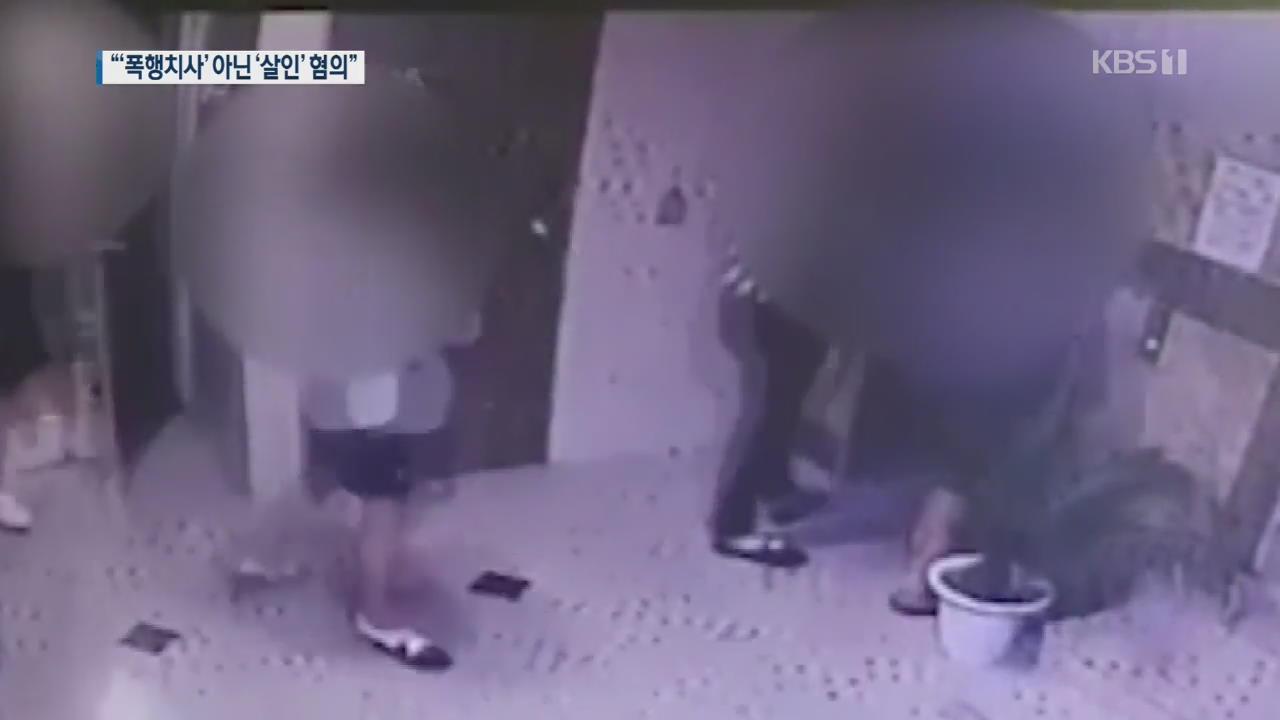 집단폭행에 물고문, '랩 조롱'까지…10대들 '살인 혐의' 적용