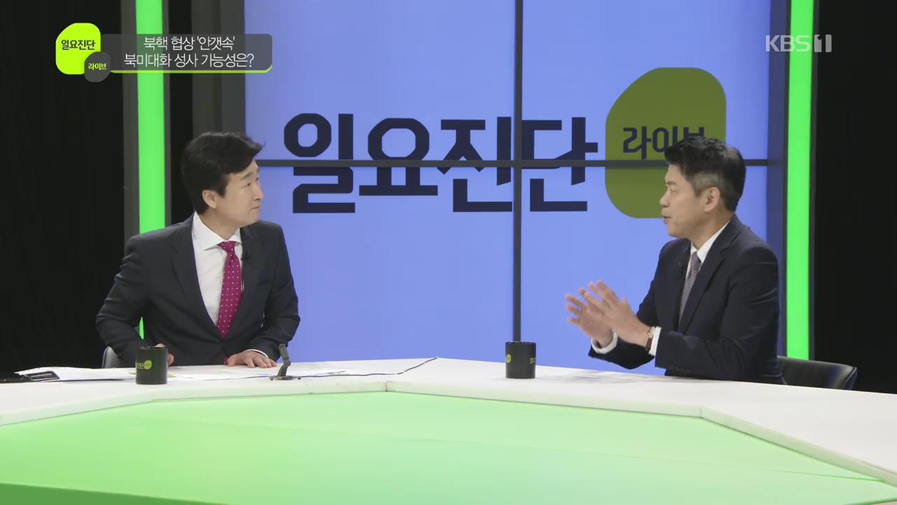[일요진단 라이브] 북핵 협상 '안갯속'…북미 대화 성사 가능성은?