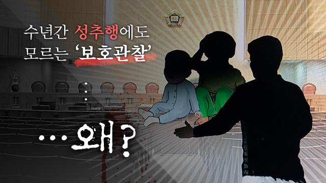 [취재후] 성범죄자 수년간 보육원 성추행에도 모르는 '보호관찰' 왜?