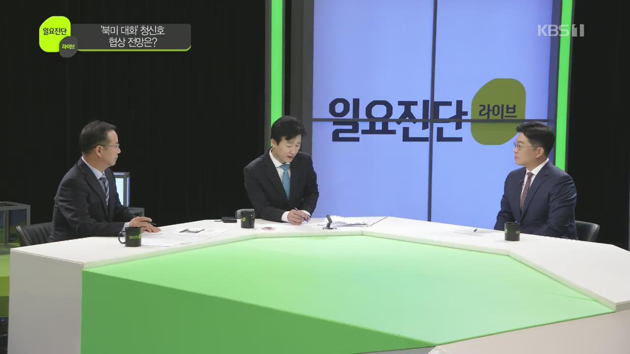 [일요진단 라이브] '북미 대화' 청신호, 협상 전망은?