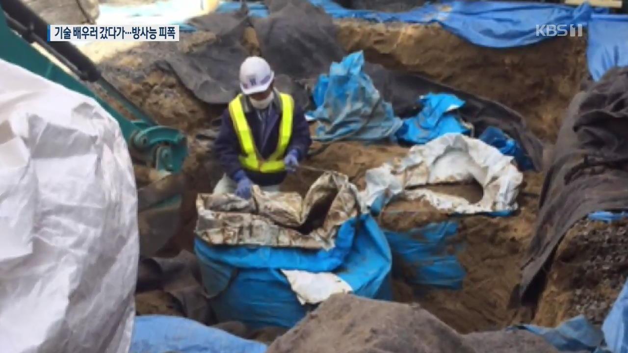 日 기업, 방사성물질 제거 작업에 베트남 실습생 투입