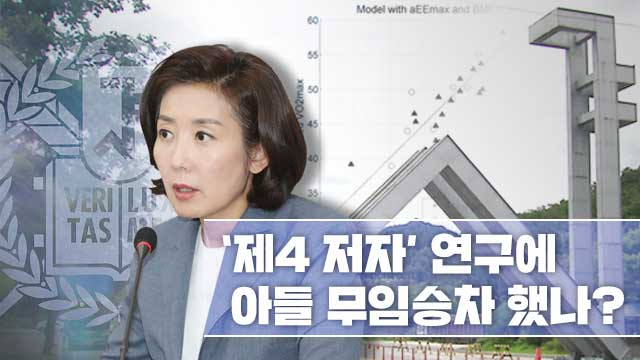 [단독] 나경원 아들 '제4 저자' 연구 '무임승차' 의혹