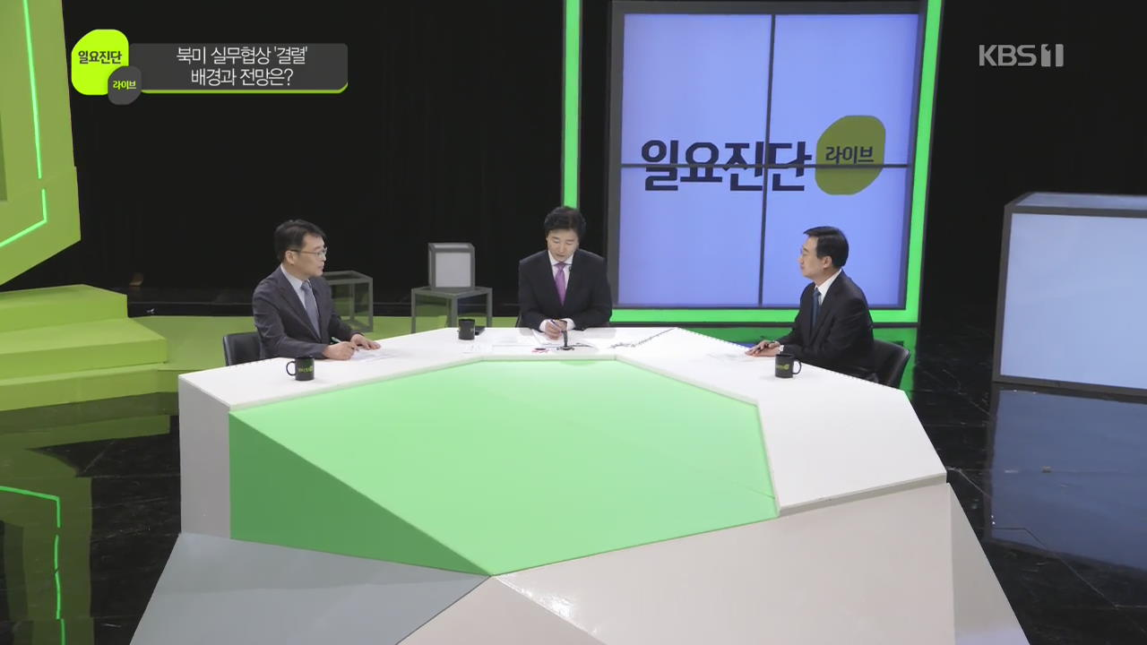 [일요진단 라이브] 북미 실무협상 '결렬' 배경과 전망은?