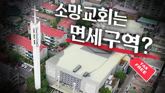 [단독] '전별금' 안 받겠다던 소망교회 담임목사…약속 지켰을까?