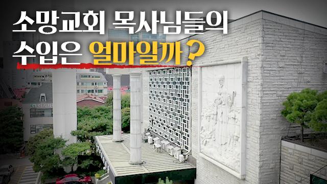 [취재후] 소망교회 목사님들의 수입은 얼마일까?