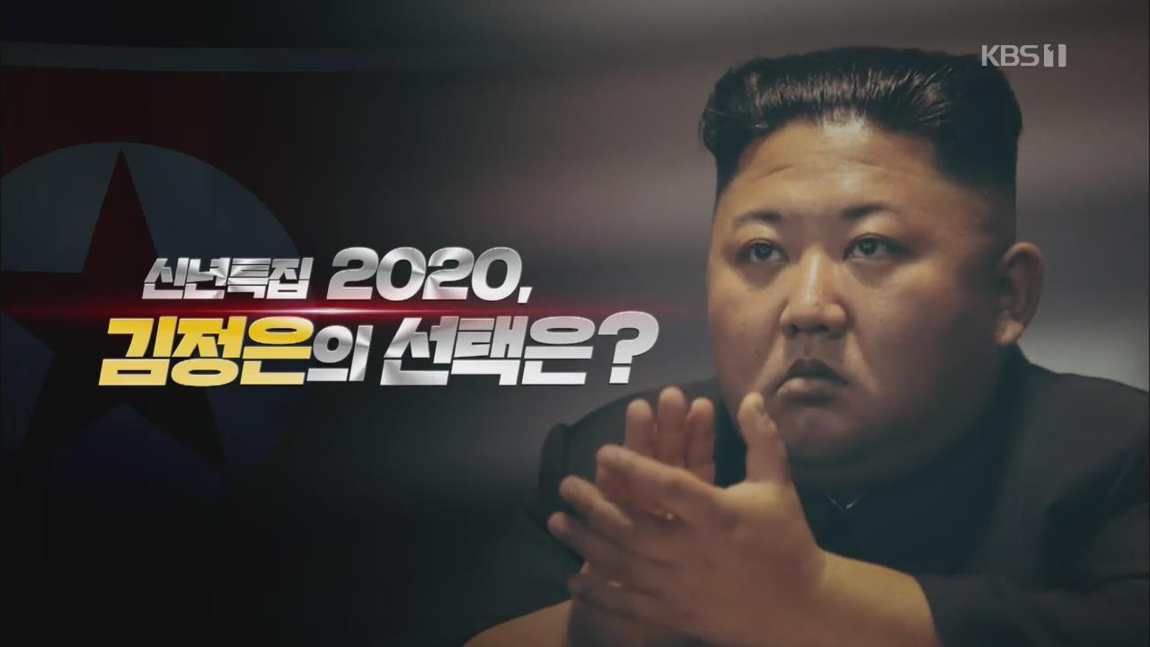[시사기획 창] 2020, 김정은의 선택은?