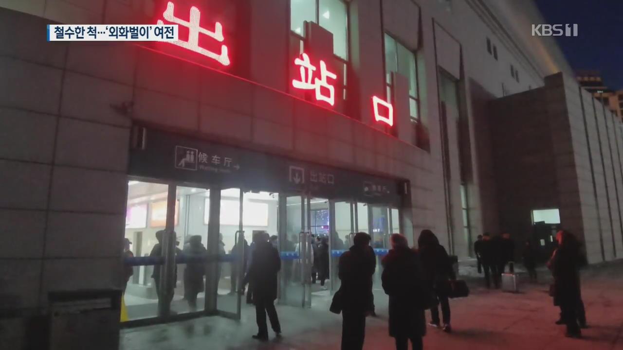 [단독] 외화난 북한, UN 제재 피해 식당 대신 '안마방'으로
