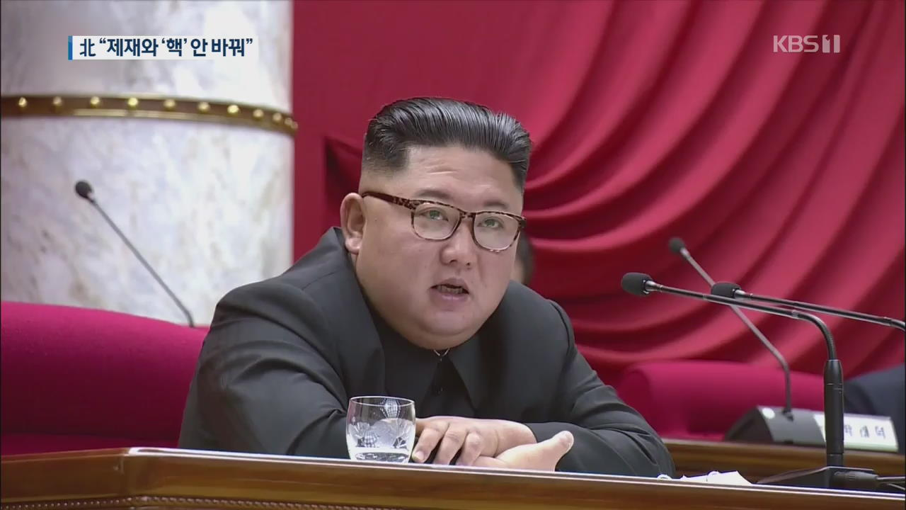 """北 """"제재와 핵시설 바꾸는 협상 안 해…우리의 길 갈 것"""""""