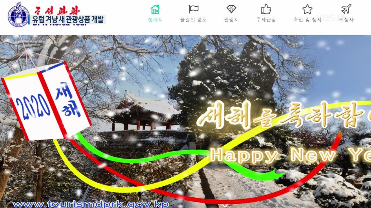 """자력갱생 총력 北 관광에 박차…""""스키·증기기관차 관광"""""""