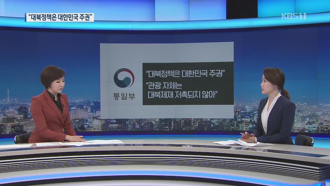 """정부 """"대북정책은 대한민국 주권""""…北 개별관광 쟁점과 과제"""
