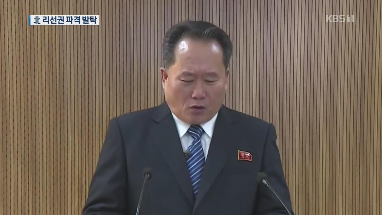 北 신임 외무상에 '냉면 목구멍' 발언 리선권 임명