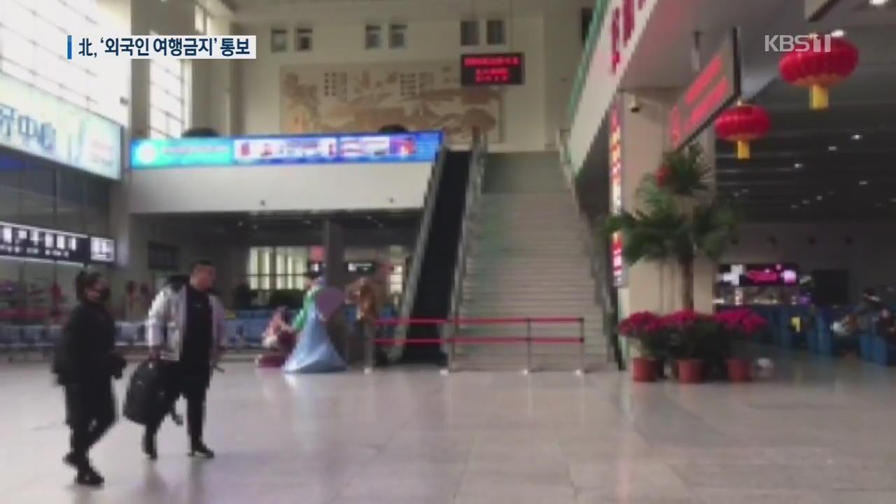 [르포] 北, 신종 코로나 유입 막는다…국경 폐쇄