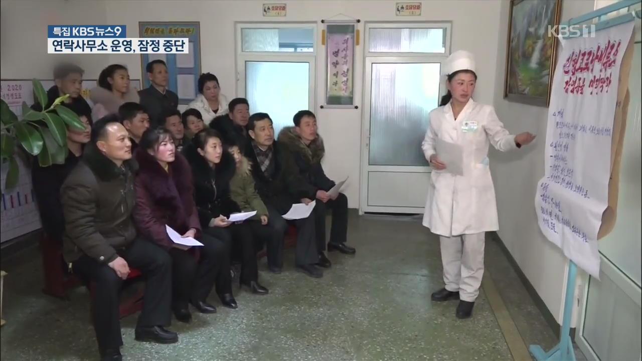'신종 코로나' 여파 남북공동연락사무소 운영 잠정 중단