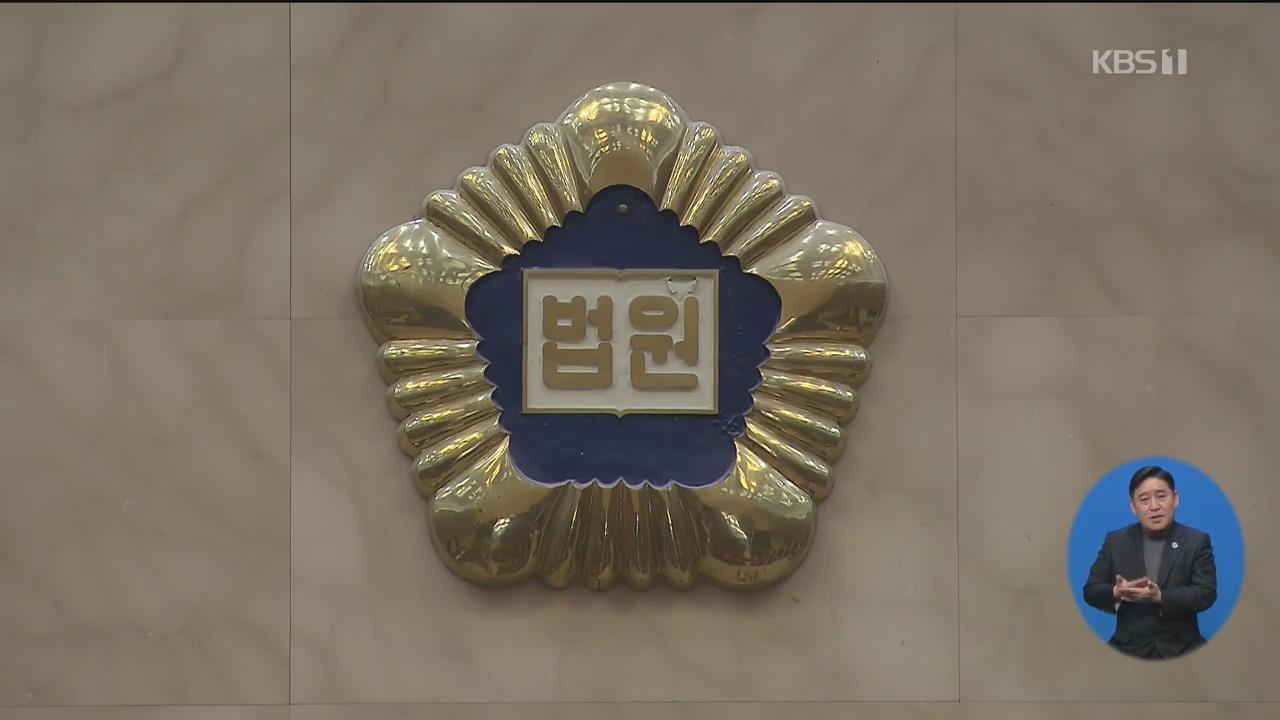 """'국정농단 조연' 차은택·장시호 """"재판 다시…강요죄 인정 어려워"""""""