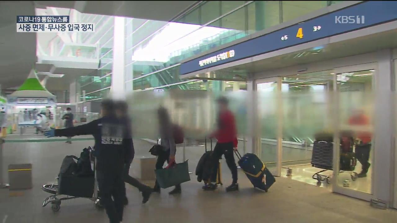 한국인 입국금지국 무비자 입국 중단…상호주의에 따라 88개국