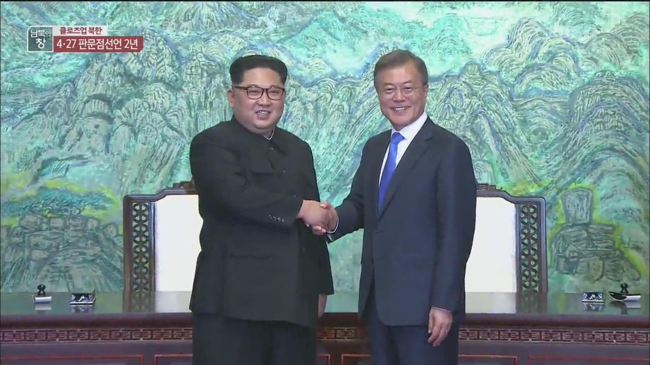 [클로즈업 북한] 4.27 판문점선언 2년…협력 방안은?