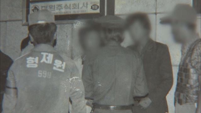 """""""피 흘린 채 밥 먹었다""""…형제복지원의 참상"""