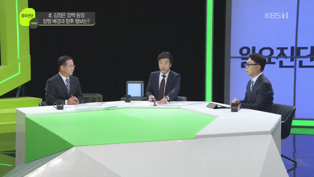 [일요진단 라이브] 北 김정은 깜짝 등장…잠행 배경과 향후 행보는?